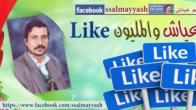 Un padre yemení dará a su hija en matrimonio por un millón de 'me gusta' en Facebook