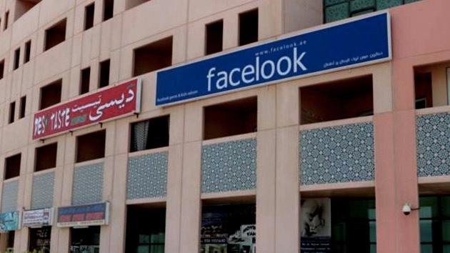 Denuncia por los pelos: Facebook estudia demandar a la peluquería 'Facelook' de Dubái