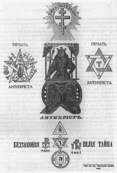 """Edición de 1912, """"Lo grande en lo pequeño"""" que incluye los protocolos"""