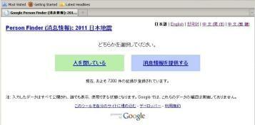 japan.person-finder.appspot.com