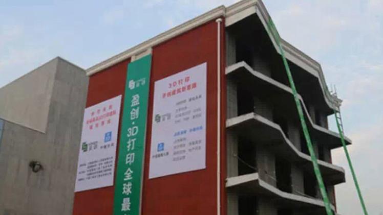 Fotos: Construyen una casa de 5 pisos en China con impresoras 3D