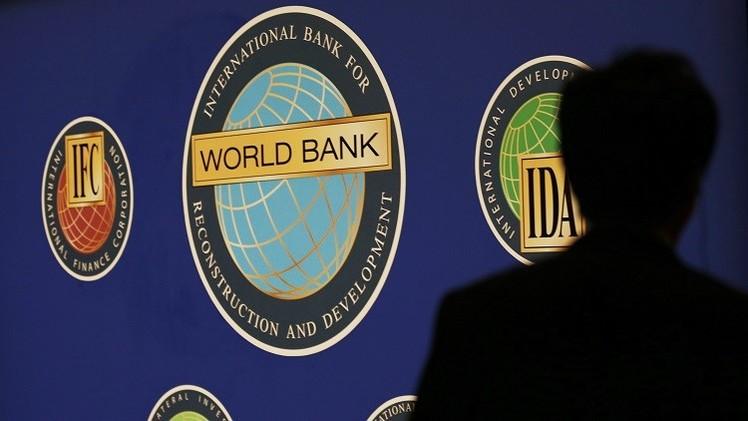 El logo del Banco Mundial