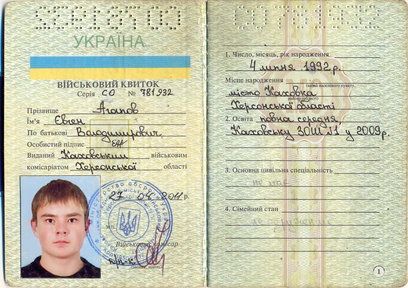 военный билет в украине