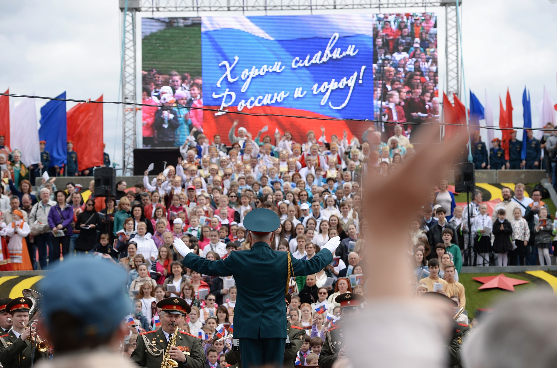 Día de Rusia en Moscú