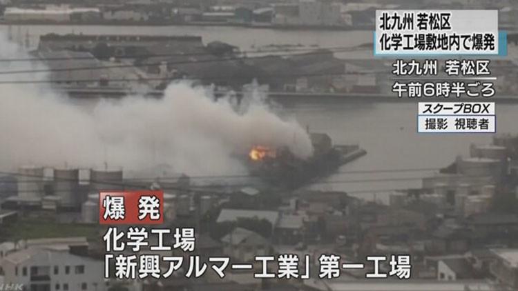 Varias explosiones hacen arder una fábrica en el sur de Japón