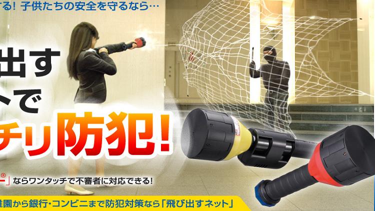 """""""Atrácame si puedes"""": así paraliza a los asaltantes esta pistola al estilo de Spiderman (Vídeo)"""