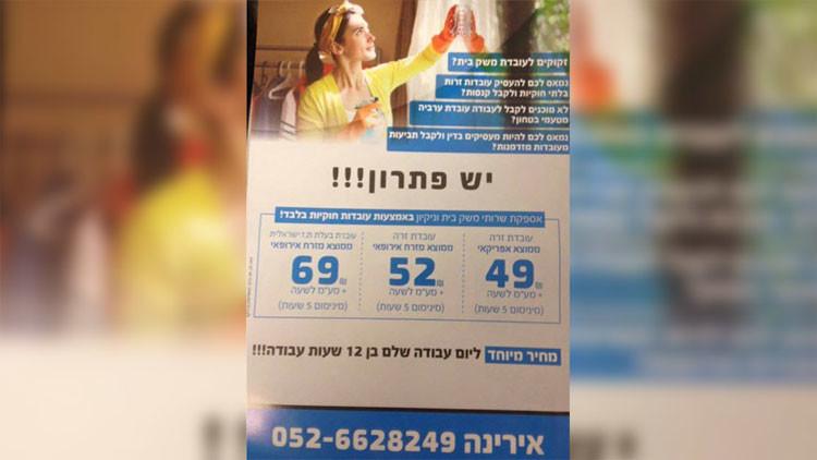 ¿Limpieza étnica?: Una empresa israelí de limpieza fija los precios según el origen de los empleados