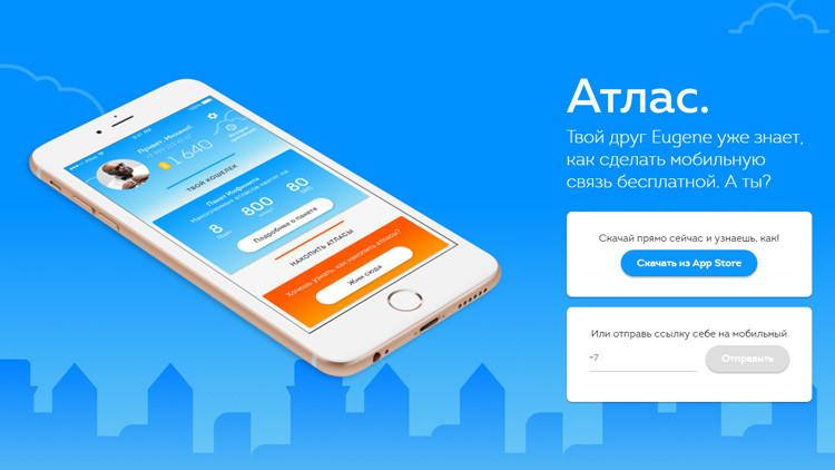 Así es Atlas: la primera operadora móvil gratuita, lanzada por un empresario ruso
