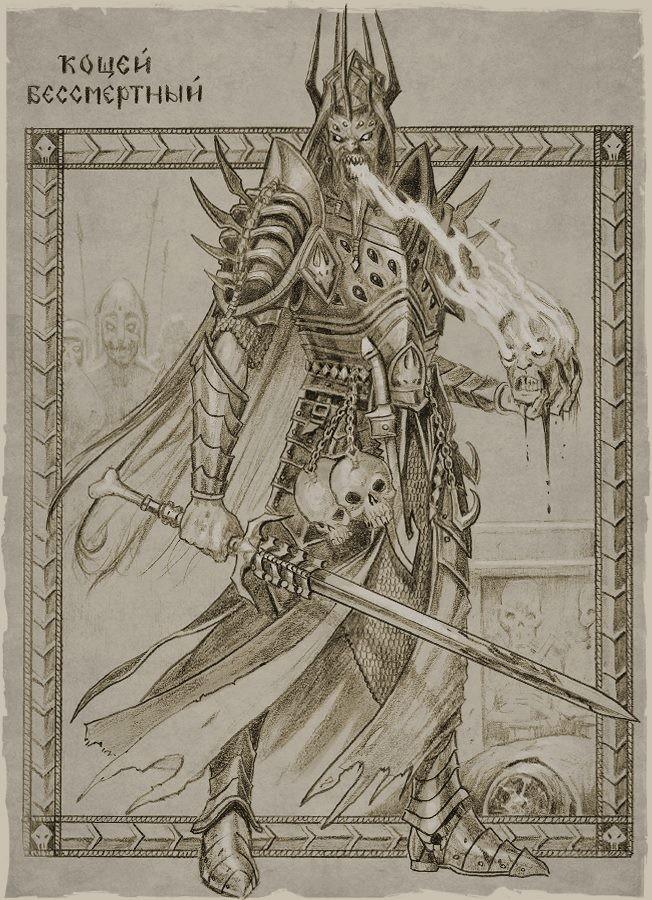 Koschéi el Inmortal