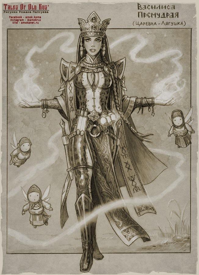Vasilisa la sabia o la Princesa Rana