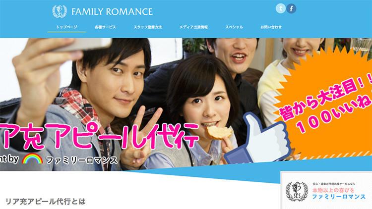Una empresa japonesa ofrece a sus clientes amigos falsos para que se venguen de sus exparejas