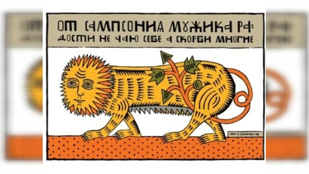 El primer arte profano ruso con un toque moderno