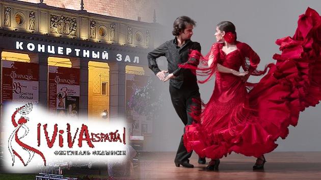 "Se celebra el Festival Flamenco ""¡Viva, España!"" en Moscú"