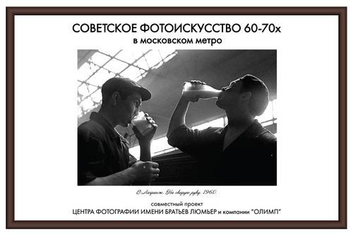 El metro ruso, una gran galería de fotos