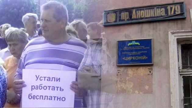 'Estado, danos nuestro dinero': trabajadores ucranianos llevan 11 meses sin cobrar