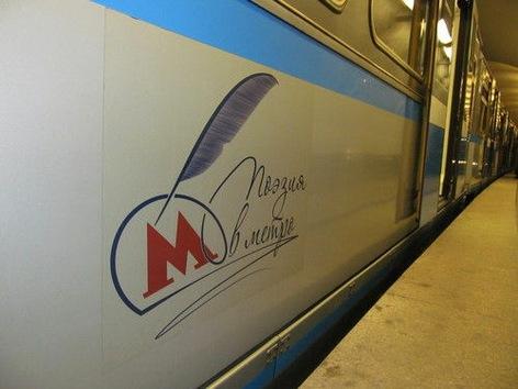 El universo de Gabo hunde sus raíces en el metro de Moscú