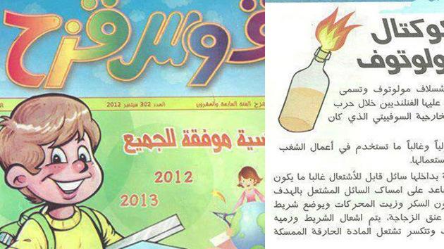 Cócteles molotov, ¿un juego de niños?: una revista infantil tunecina publica cómo se hace