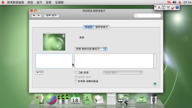 Corea del Norte remodela su sistema operativo inspirándose en Apple