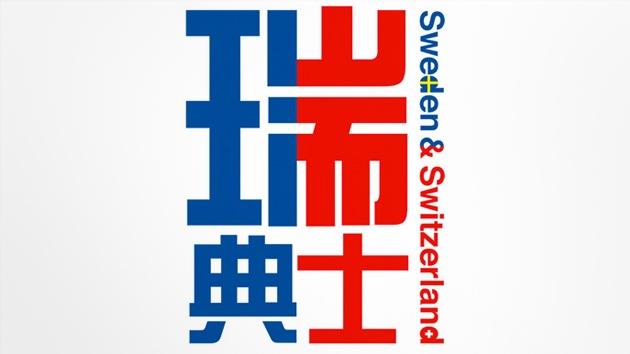Lanzan un concurso para enseñar a los chinos a distinguir Suiza y Suecia