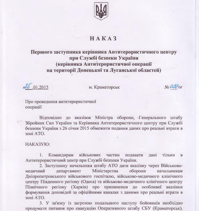 Das geleakte Dokument - Quelle: http://www.cyber-berkut.org/