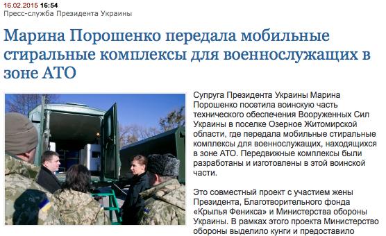 Maryna Poroschenko bei der Übergabe mobiler Waschmaschinen in Ozerne, Zhytomyrs'ka Oblast - Quelle: http://www.president.gov.ua/en/