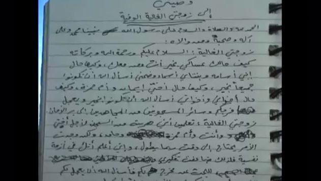 """USA gehen in die """"Offensive"""" und veröffentlichen Dokumente von Osama Bin Laden, darunter sein Testament und Informationen über Illuminati"""