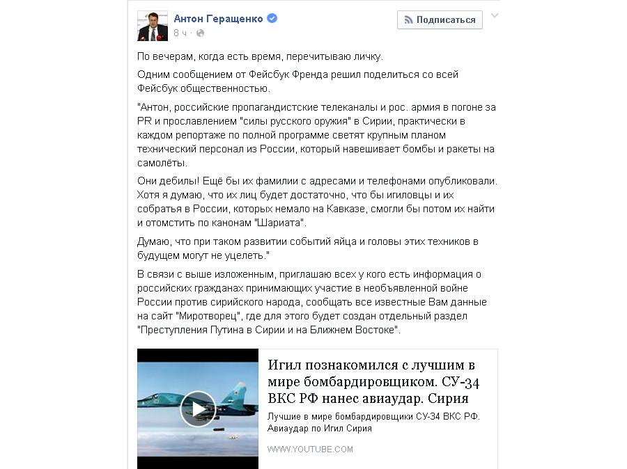Quelle: Screenshot Facebook Geraschenko