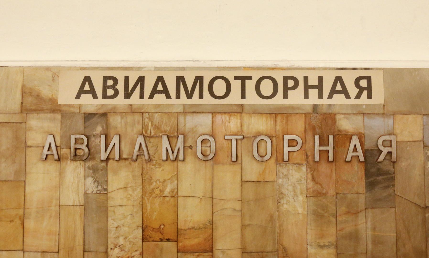 Der U-Bahnhof Aviamotornaya im Osten Moskaus.
