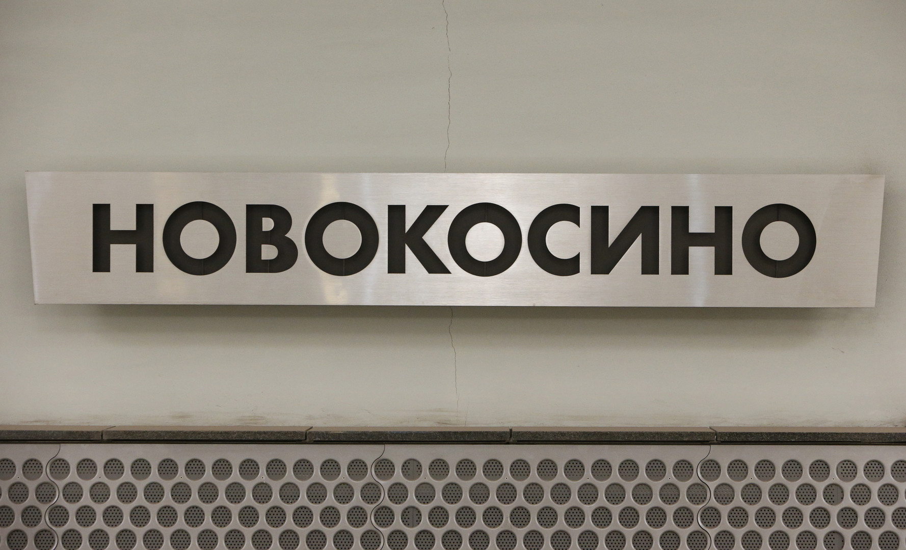 """Die am weitesten im Osten liegende Station """"Novokosino""""."""