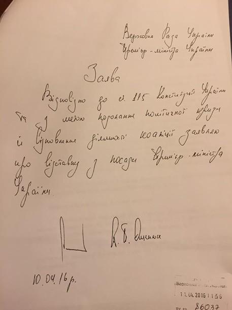 Handschriftliche Rücktrittserklräung von Arseni Jazenjuk