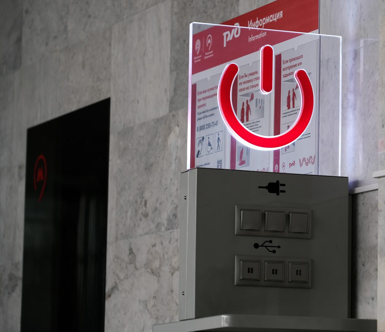 Das hat in der U-Bahn richtig gefehlt! Die Stationen des Kleinen Rings sowie die Züge verfügen über Steckdosen zum Aufladen von Smartphones.