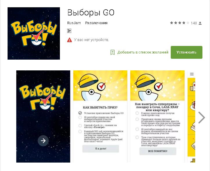 """""""Wahlen Go"""": Handy-App schenkt jungen Wählern fette Preise"""