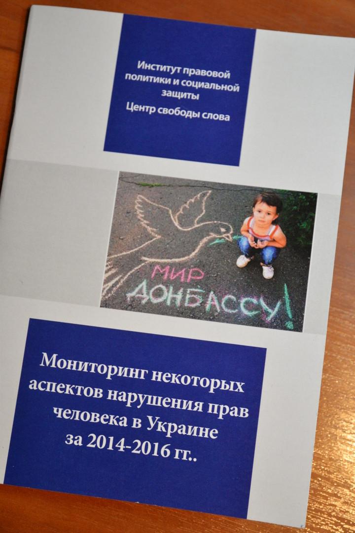 Broschüre des Kiewer Komitees zu den Menschenrechtsverletzungen in der Ukraine, September 2016.