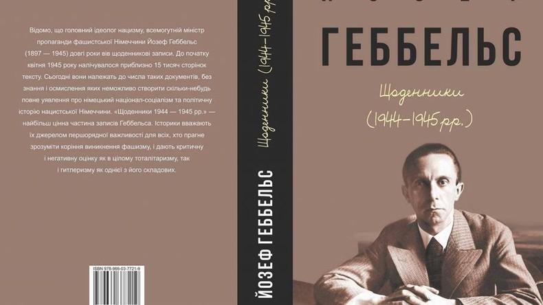 Ukrainischer Verlag wird Memoiren von Joseph Goebbels herausgeben