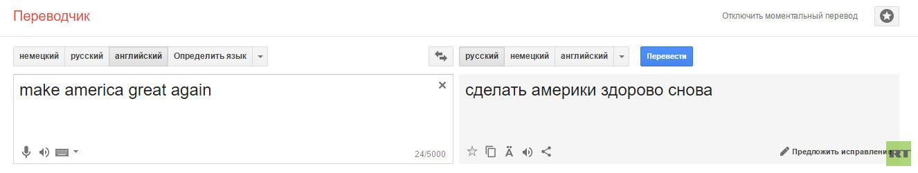Alec Baldwin parodiert Donald Trump mit dessen Wahlmotto auf Google-Russisch