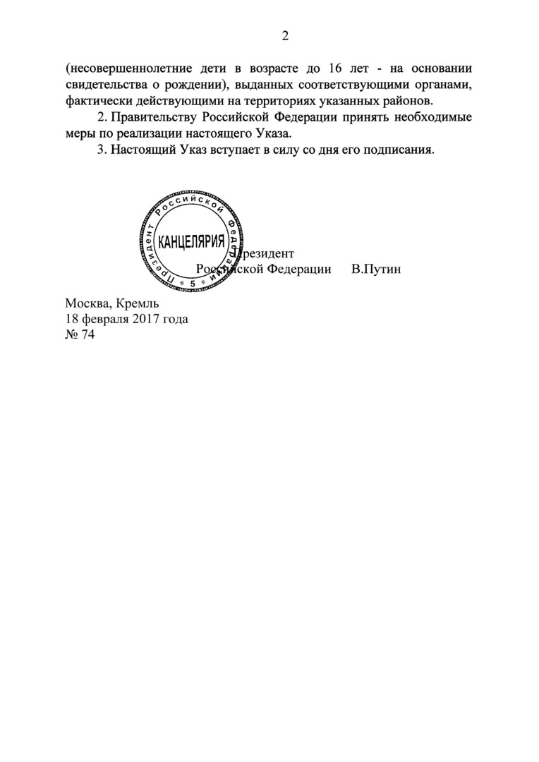 Russland erkennt in Donezk und Lugansk ausgestellte Dokumente an