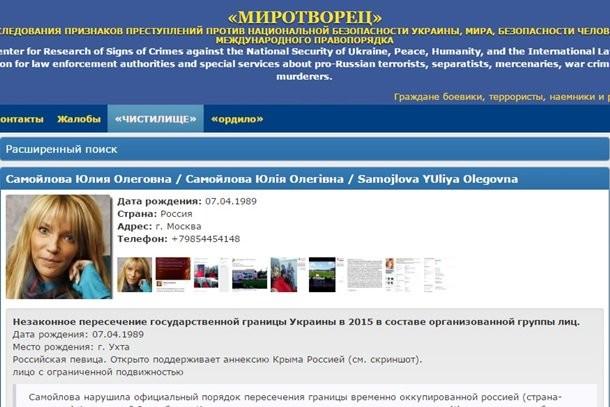 Eklat: Kiew kriminalisiert russische ESC-Teilnehmerin Julia Samoilowa und droht mit Festnahme