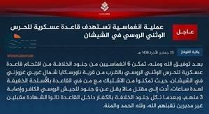 IS bekennt sich zum Angriff auf Soldaten russischer Nationalgarde in Tschetschenien