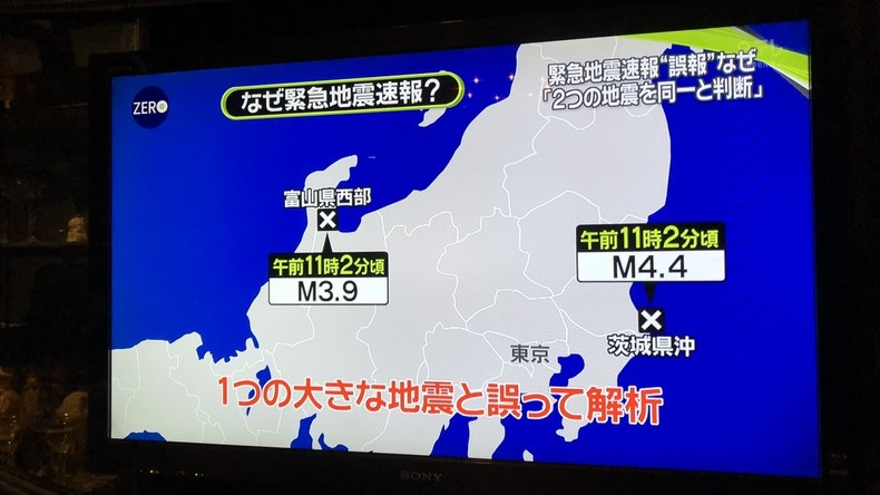 Falscher Erdbebenalarm versetzt Millionen Japaner in Panik