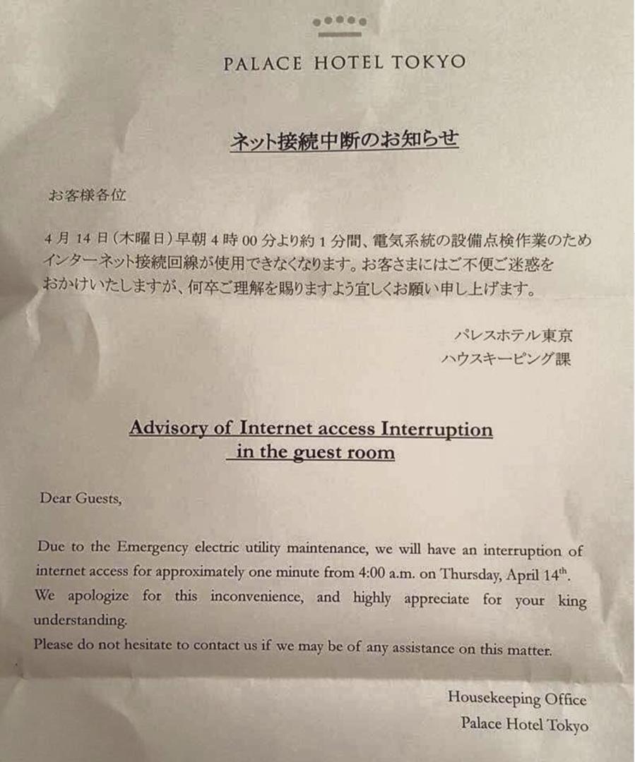 Ob es jemand mitbekommt? Hotel in Japan entschuldigt sich für eine Minute ohne Internet