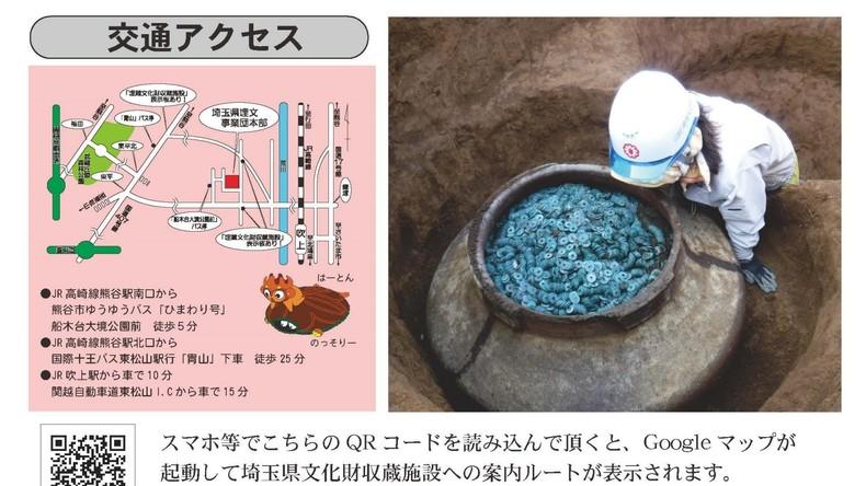Japanische Archäologen entdecken Hunderttausende alte Münzen