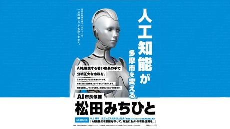 Japanische Stadt nominierte Roboter für Wahl zum Bürgermeister – KI-Kandidat kommt auf Platz drei