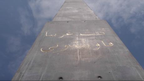 Das Bibelzitat am 16 Meter hohe Obelisk findet sich  jeweils auf Deutsch, Englisch, Arabisch und Türkisch. Dies sind die Sprachen, die in Kassel am meisten gesprochen werden. Das Kunstwerk soll an die weltweit 60 Millionen Flüchtlinge erinnern.