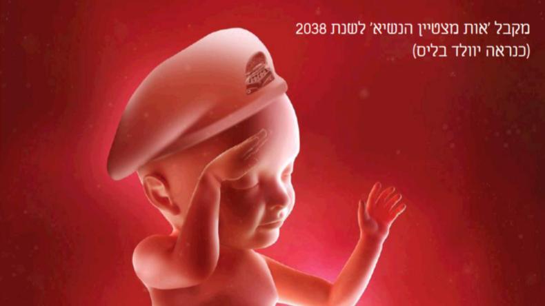 Militaristische Werbung: Israelische Geburtsklinik in sozialen Netzwerken unter Beschuss