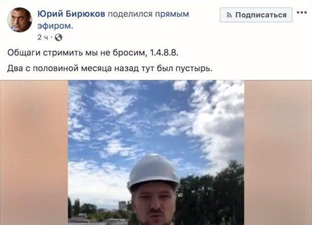 Berater des ukrainischen Präsidenten mit Nazisymbolen auf Facebook erwischt