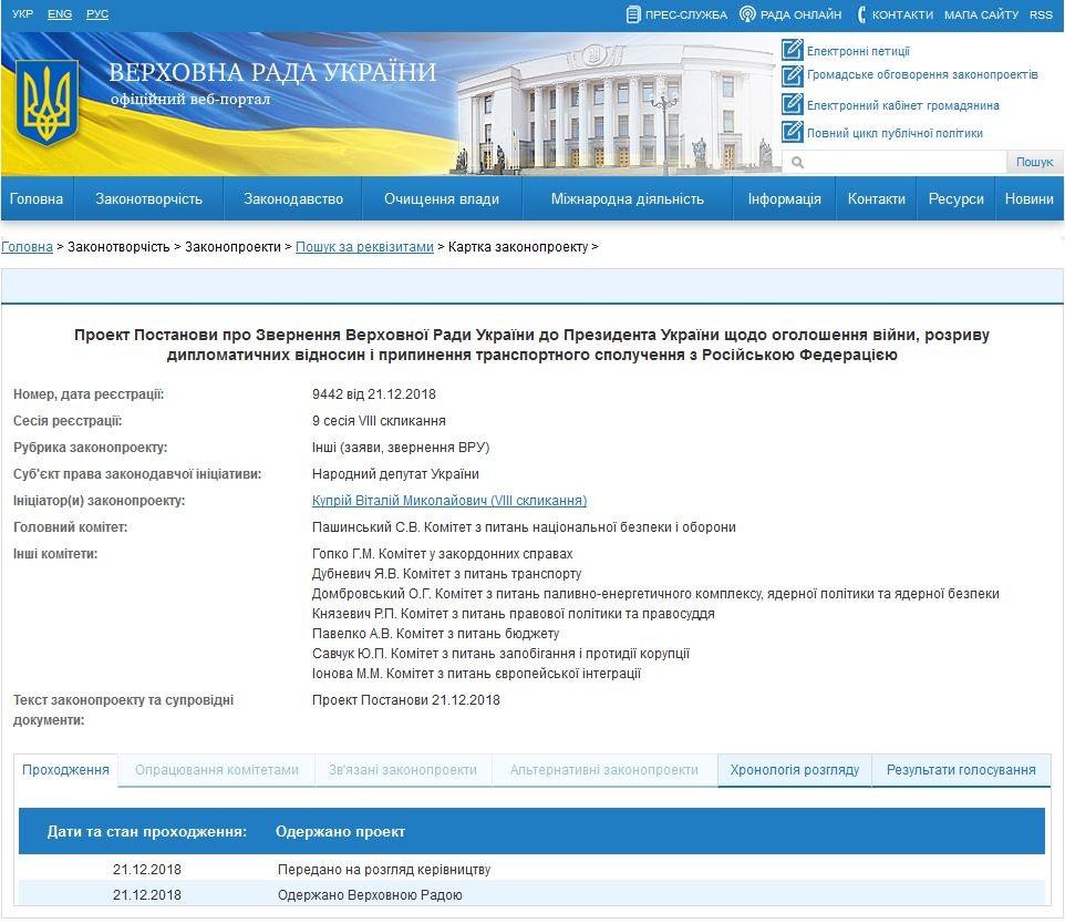 Ukrainischer Abgeordneter will Kriegserklärung gegen Russland erwirken