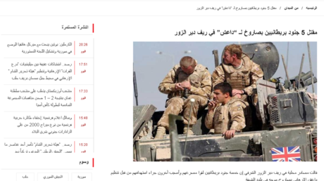 Screenshot alwatanonline.com