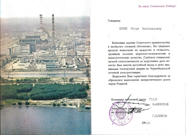 Die unbekannte Geschichte des afro-russischen Soldaten Igor A. Ch. in Tschernobyl