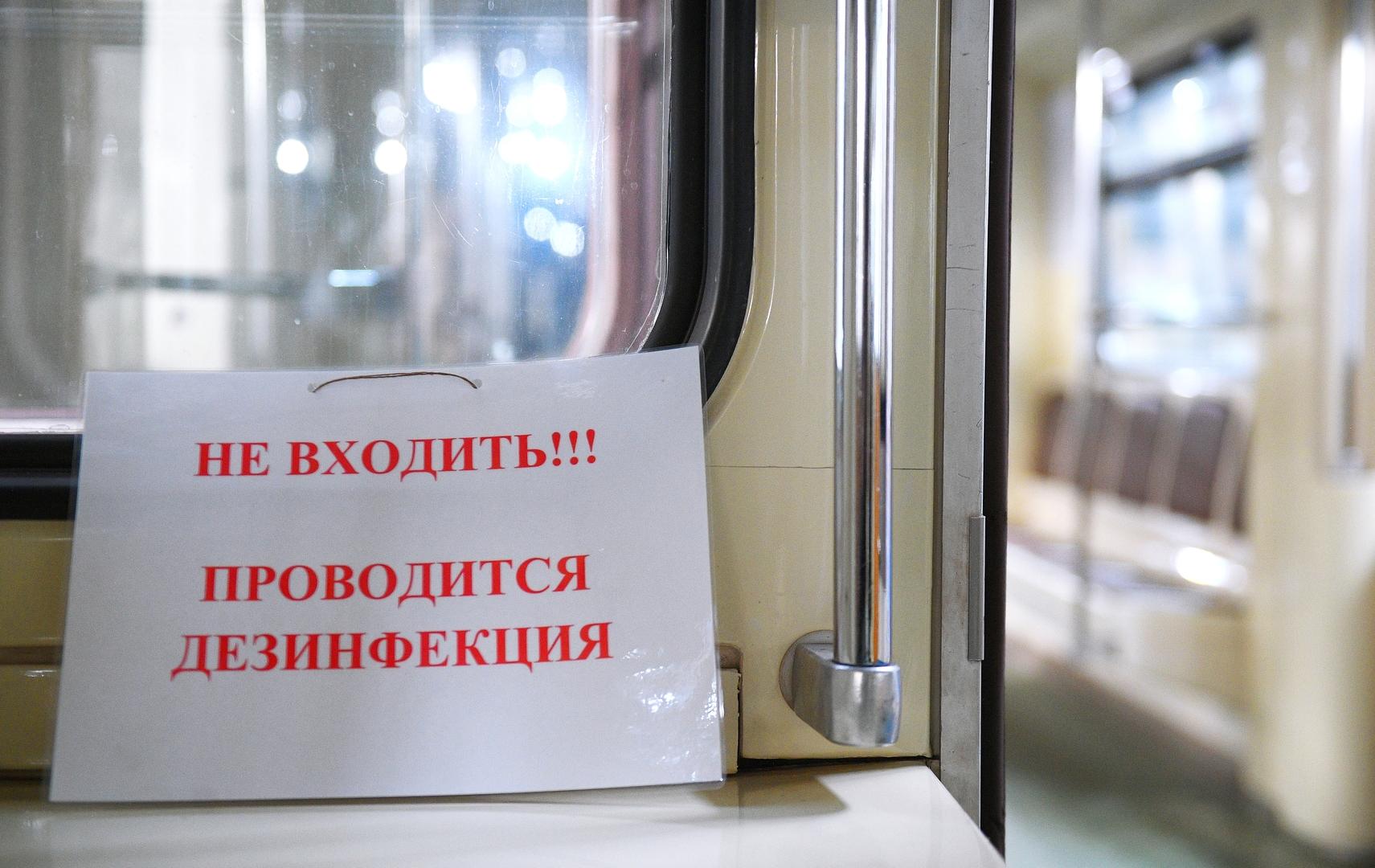 Ankündigung während der Desinfektion von Moskauer U-Bahnwagen im Elektrodepot Krasnaja Presnja, um die Ausbreitung des Coronavirus zu verhindern.