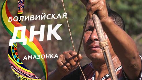Боливийская ДНК. Амазонка